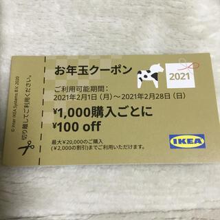 イケア(IKEA)のIKEA  お年玉 クーポン❤︎ チケット(ショッピング)