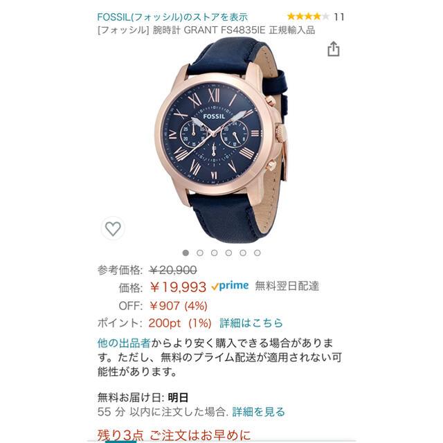 FOSSIL(フォッシル)の腕時計 メンズ FOSSIL フォッシル メンズの時計(腕時計(アナログ))の商品写真