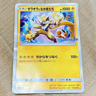ポケモン(ポケモン)のポケモン ポケモンカード ゼラオラとなかまたち(カード)