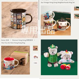 スターバックスコーヒー(Starbucks Coffee)のPolarMama さま専用(キャラクターグッズ)