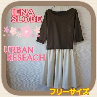 アーバンリサーチ(URBAN RESEARCH)の☆ IENA URBAN RESEACH セットアップ(Tシャツ(長袖/七分))