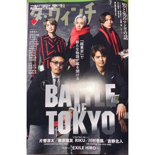 エグザイル トライブ(EXILE TRIBE)のダ・ヴィンチ 2021 3月号(アート/エンタメ/ホビー)