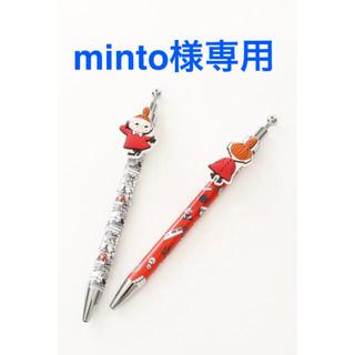 アフタヌーンティー(AfternoonTea)の minto様専用MOOMIN✖︎afternoonteaリトルミィペン2本(ペン/マーカー)