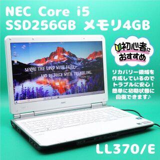 エヌイーシー(NEC)の美品/NEC/LAVIE/LL370E【i5搭載】爆速SSD256/人気ホワイト(ノートPC)