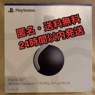プレイステーション(PlayStation)の【新品未開封】PS5 PULSE3D ワイヤレスヘッドセット CFI-ZWH1J(ヘッドフォン/イヤフォン)