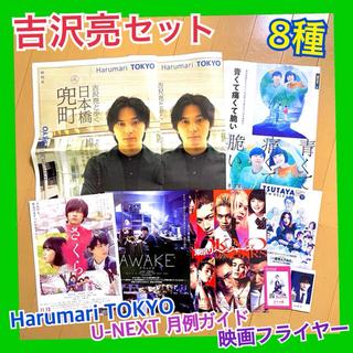 吉沢亮 お亮 Harumari TOKYO 映画フライヤー セット(印刷物)