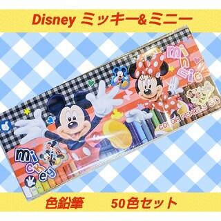 ディズニー(Disney)のディズニー★50本★50色★色鉛筆★ミッキー★ミニー★かわいい★Disney★(色鉛筆)
