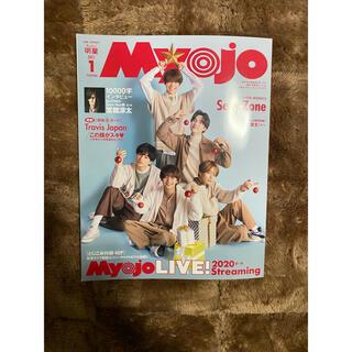 Myojo 1月号 ちっこい版(アイドルグッズ)