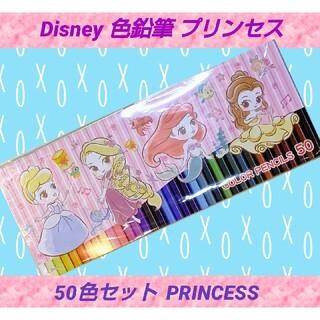 ディズニー(Disney)のディズニー★50本★50色★色鉛筆★プリンセス★かわいい★Disney★キャラ(その他)