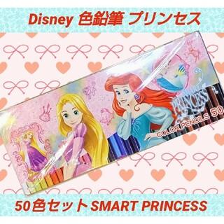ディズニー(Disney)のディズニー★50本★50色★色鉛筆★SMART PRINCESS★Disney(色鉛筆)