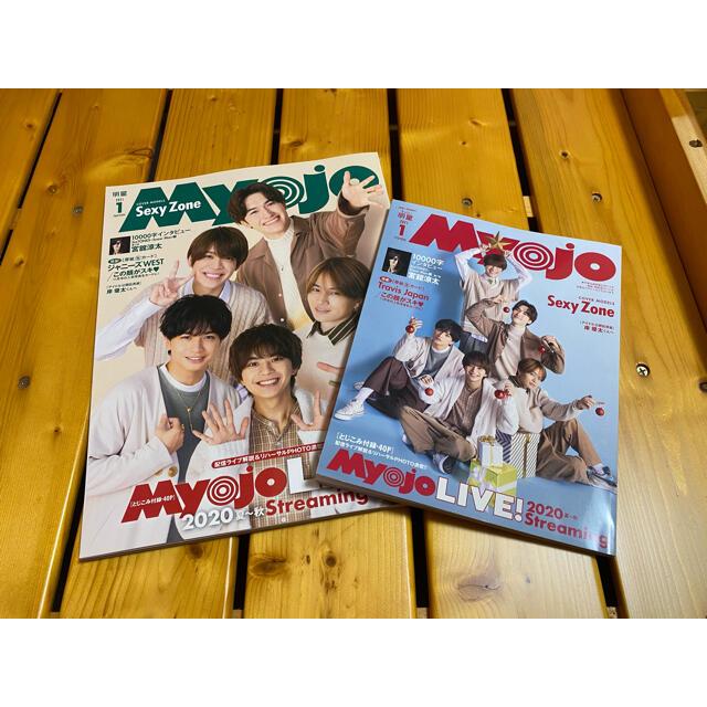 Johnny's(ジャニーズ)のMyojo2020年12月号・1月号 2冊セット エンタメ/ホビーの雑誌(音楽/芸能)の商品写真