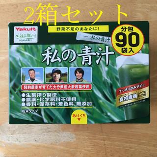 ヤクルト(Yakult)のヤクルト 私の青汁 90包入 2箱(青汁/ケール加工食品)