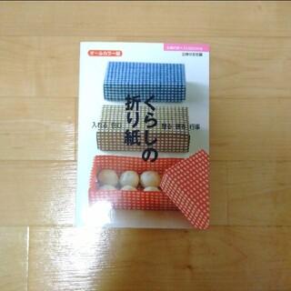 主婦と生活社 - くらしの折り紙 入れる 包む 贈る 飾る 行事 オールカラー版