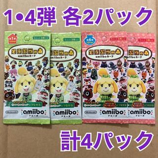 ニンテンドウ(任天堂)のどうぶつの森 amiiboカード 第1・4弾 各2パック 合計4パック(カード)
