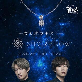 ジャニーズ(Johnny's)のSnow Man SILVER SNOW シルバースノー ネックレス 1次予約分(ネックレス)