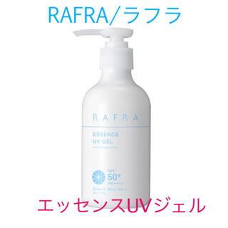 新品 RAFRA/ラフラ エッセンスUVジェル 180g  日焼け止め(日焼け止め/サンオイル)