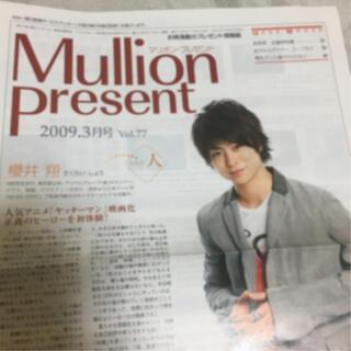 マリオン プレゼント 櫻井翔(音楽/芸能)