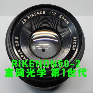 【和製ズミクロン】XR RIKENON 50mm F2 第1世代 富岡光学 美品(レンズ(単焦点))