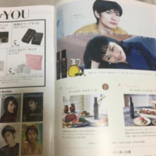 三浦春馬 板谷由夏 広告(印刷物)
