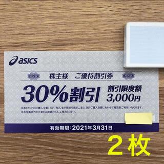アシックス(asics)の【2/24までの出品】アシックス株主優待券 30%割引 2枚(ショッピング)