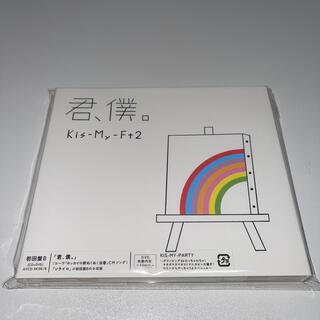 キスマイフットツー(Kis-My-Ft2)の君、僕。(初回盤B)(アイドルグッズ)