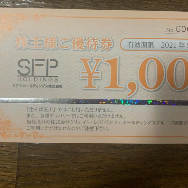 SEPホールディングス 株主優待券 チケットの優待券/割引券(レストラン/食事券)の商品写真