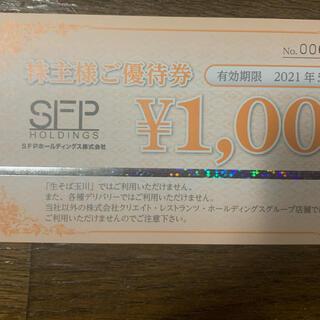 SEPホールディングス 株主優待券(レストラン/食事券)