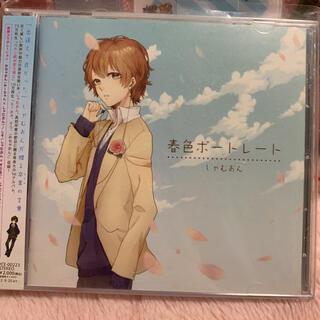 しゃむおん 春色ポートレート CD(ボーカロイド)