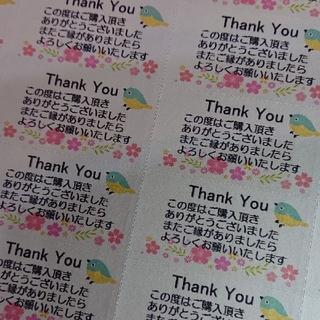 サンキューシール うぐいすと桜 88枚(その他)