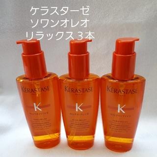ケラスターゼ(KERASTASE)のケラスターゼ ソワンオレオリラックス 125ml 3本 新品 正規品(オイル/美容液)