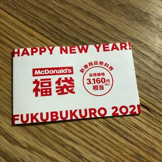 マクドナルド 引換券 無料券 3160円相当(フード/ドリンク券)
