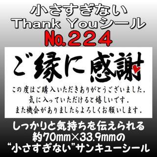 サンキューシール No.224(宛名シール)