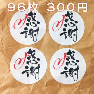 サンキューシール №305(宛名シール)