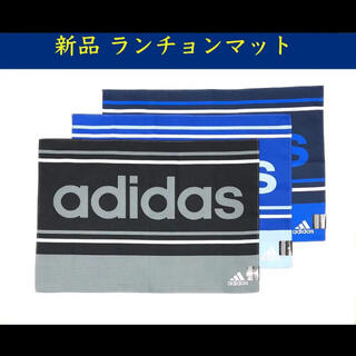 adidas - 【SALE】新品 アディダス 給食ナフキン 長方形 ランチョンマット
