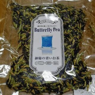 バタフライピー 茶葉 70g 青い ブルー ハーブティー 美容 健康茶 (健康茶)