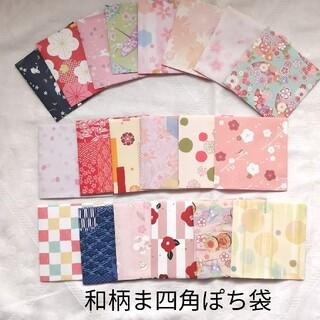 No.114和柄ま四角ぽち袋20枚¥300(送料無料)ハンドメイド(カード/レター/ラッピング)