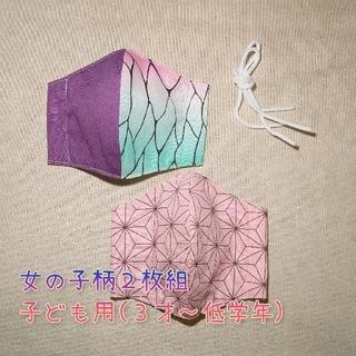 [2枚組]麻の葉 蝶の羽模様 インナーマスク 子供用(外出用品)