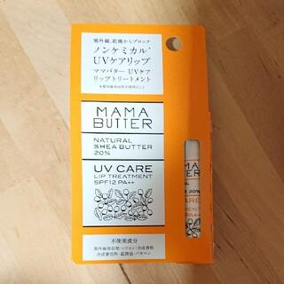 ママバター(MAMA BUTTER)のママバター リップクリーム(リップケア/リップクリーム)