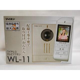 【送料無料】アイホン ワイヤレステレビドアホン WL-11(防犯カメラ)