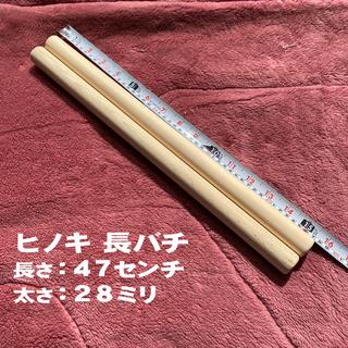 和太鼓用バチ ヒノキ製 長め(和太鼓)