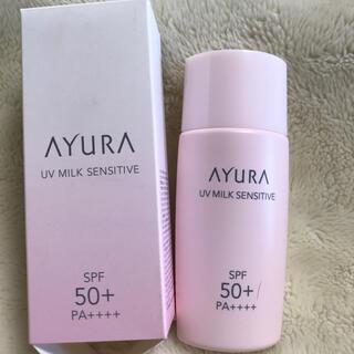 アユーラ(AYURA)の aya様専用 アユーラ   UVミルク センシティブ(日焼け止め/サンオイル)