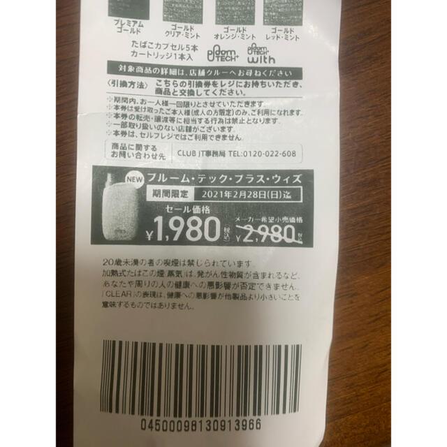 PloomTECH(プルームテック)のメビウスゴールドライン ローソン 引換券 メンズのファッション小物(タバコグッズ)の商品写真