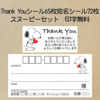 Thank you×宛名シールスヌーピーセット(宛名シール)