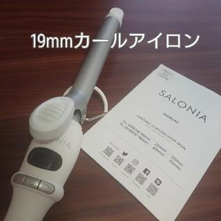サロニア セラミックカールヘアアイロン19mm(ヘアアイロン)
