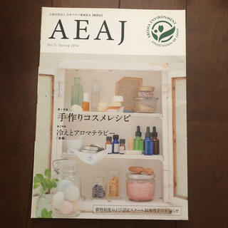 AEAJ 日本アロマ環境協会 機関誌 No.71 Spring 2014