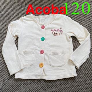 アコバ(Acoba)のAcobaカーディガン120(カーディガン)
