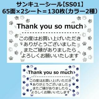 サンキューシール【SS01】(その他)