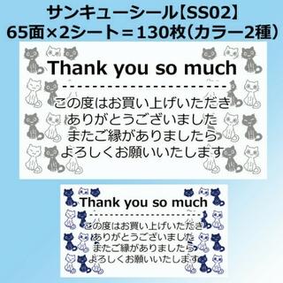 サンキューシール【SS02】(その他)