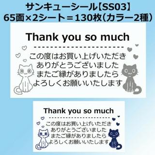 サンキューシール【SS03】(その他)