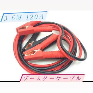 ブースターケーブル 3.6m 120A DC12V/24V対応(メンテナンス用品)